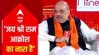 Jai Shri Ram is a slogan of anger against appeasement politics in WB: Amit Shah | Shikhar Sammelan - Download this Video in MP3, M4A, WEBM, MP4, 3GP