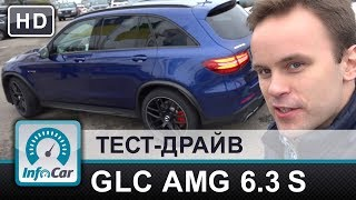 GLC AMG 63 S - прощальный тест Славы