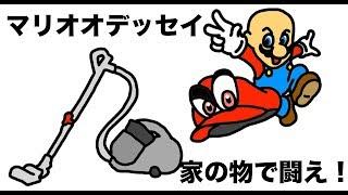 【マリオオデッセイ】家の物を使って闘え!「スーパーマリオオデッセイ・ニンテンドースイッチ」