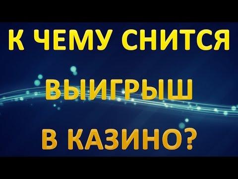 ТОЛКОВАНИЕ СНОВИДЕНИЙ - Выигрыш в КАЗИНО
