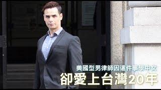 【蘋果人物】美國型男律師來台20年 只為這件事 | 台灣蘋果日報