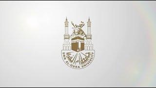 النشيد الرسمي لجامعة أم القرى #جامعة_أم_القرى   #الطالب_أولاً