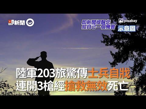 陸軍203旅驚傳士兵自戕 連開3槍經搶救無效死亡