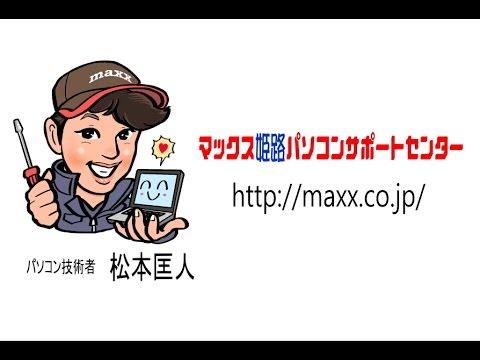 WerFaul.exeアプリケーションエラー 例外unknown software exception(0xc000001d)~ 兵庫県姫路市のマックスPCサポートセンター
