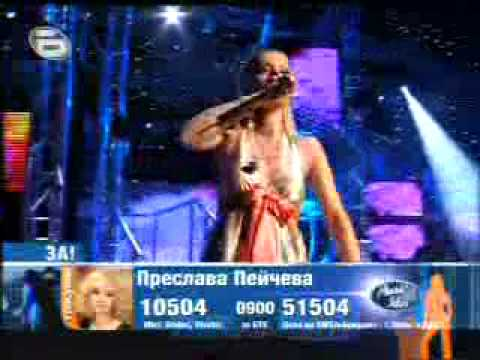 Preslava Peycheva -  חורשת האקליפטוס (2007 Bulgarian Idol