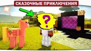 24. Огромный портал в Ад!! Таинственная маска ВОЖДЯ - Сказочные приключения (Minecraft Let