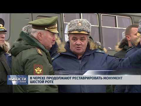 Новости Псков 06.12.2019 / В Черехе продолжают реставрировать монумент шестой роте
