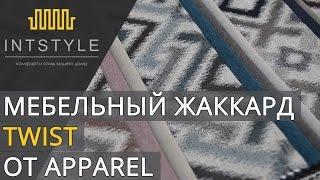 Мебельная ткань TWIST Арт.: MT-00295
