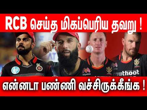 RCB செய்த தவறு 😑💯 || IPL 2020 || #Nettv4u