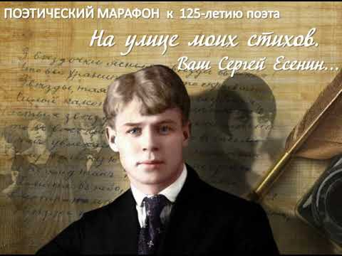 На улице моих стихов. Ваш Сергей Есенин.