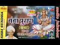 गंगा पुराण कथा || Singer : सोमाराम पूरण|| Ganga Puran Katha  ||  सुपरहिट राजस्थानी कथा || जरूर सुने video download