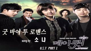 Sonya - Goodbye to Romance (May Queen OST Part.1)