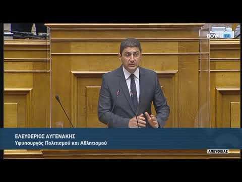 Ε.Αυγενάκης(Υφυπουργός Αθλητισμού)(Προϋπολογισμός 2021)(13/12/2020)