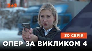 Опер за викликом 4 сезон 30 серія. Аквавіта