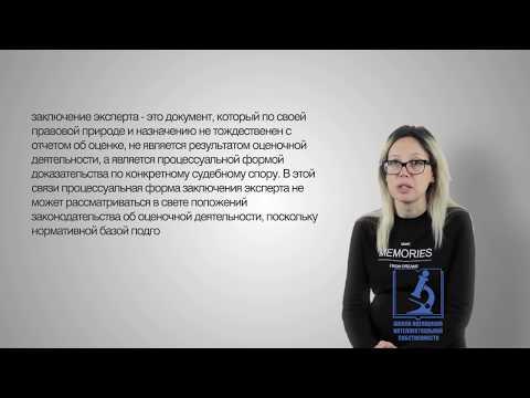 Техники результативных судебных и внесудебных экспертиз (видео-фрагмент курса)