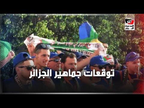 توقعات جماهير الجزائر لمباراة محاربى الصحراء وكينيا