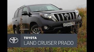 Toyota Land Cruiser Prado 2017 тест-драйв: Мечта колхозника