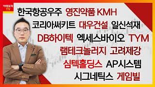 김현구의 주식 코치 1부 (20210417)