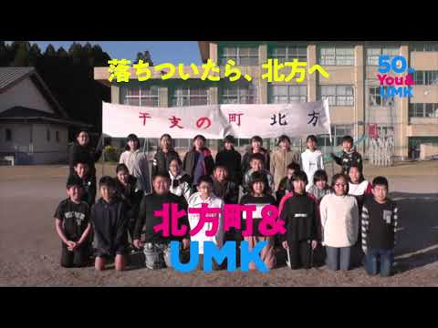 Kitakata Elementary School