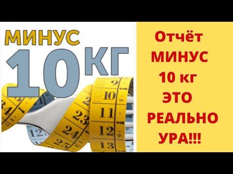 Отчёт - Минус 10 кг. Это реально - УРА!!!