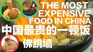 preview picture of video '我吃了中国最贵的一顿饭:佛跳墙 I Ate the Most Expensive Food in China: Buddha's Temptation'