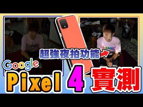 黃氏兄弟-開箱Google Pixel 4 XL,嘴巴說好用但實際上是真的嗎?