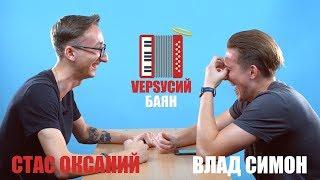 VЕРSУСИЙ БАЯН #1 | Стас Оксаний - Влад Симон