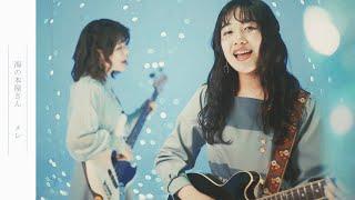 """メレ """"海の本屋さん"""" (Official Music Video)"""