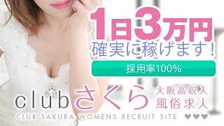 clubさくら日本橋の求人動画