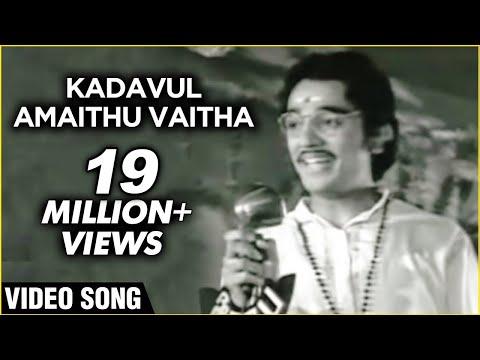 Kadavul Amaithu Vaitha Video Song | Aval Oru Thodarkathai | Kamal Haasan, Sujatha