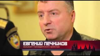 Президентский оркестр. Тайны московского Кремля // Полная версия