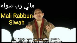 تحميل اغاني Mali Rabbun Siwah, مالي رب سواه by Nour & Dai Nada داعي الندى MP3