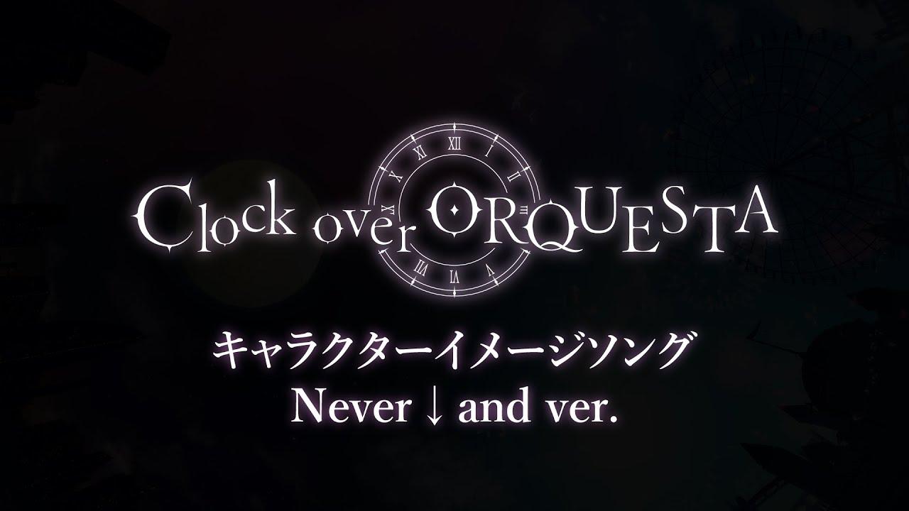 【クロスフェード】キャラクターイメージソング(Never↓and ver.)