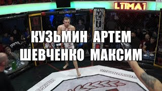 Бой Кузьмин Артем vs. Шевченко Максим.  ULTIMATUM 5