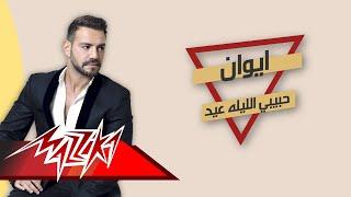 تحميل اغاني Habiby El Leila Eid - Iwan حبيبى الليلة عيد - إيوان MP3