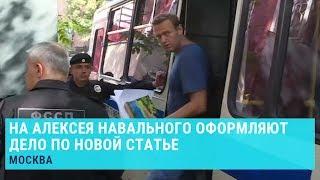 Навальный задержан на выходе из спецприёмника | Новости