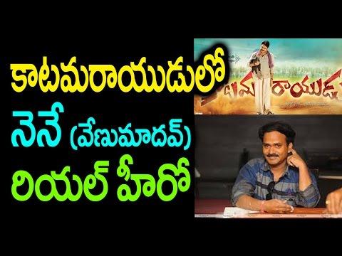 Venu Madhav Re Entry in Pawan Kalyan Katamarayudu Movie | Entertainment by Slevin