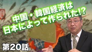 第20話 中国・韓国経済は日本によって作られた!?