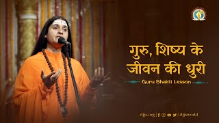 Guru, Shishya Ke Jeevan Ki Dhuri | Guru Bhakti Lesson 13 | Sadhvi Jayanti Bharti Ji