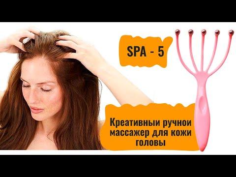 Креативный ручной массажер для кожи головы SPA - 5