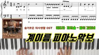 슬기로운 의사생활 OST 미도와 파라솔 - 밤이 깊었네 [계이름] 피아노악보 | 피아노연주곡