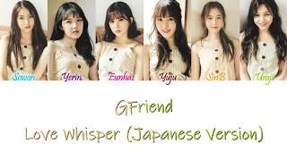 GFRIEND (여자친구) – Love Whisper (Japanese Version) Kan/Rom/Eng Color Coded Lyrics