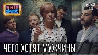 Чего хотят мужчины | Пороблено в Украине, пародия 2014
