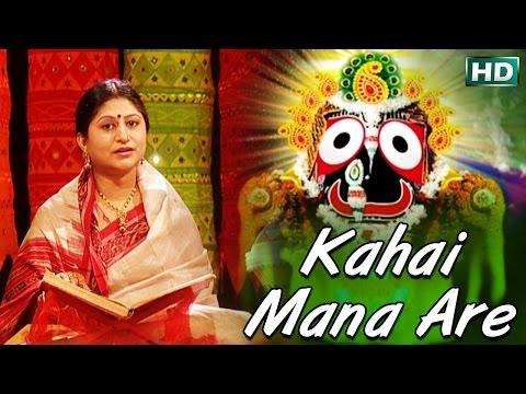 Kahai Mana Aa Re Mo Bola Kara I Heart Touching Song I Namita Agrawal | Sidharth TV
