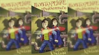 Повторение пройденного, Тамара Крюкова аудиосказка слушать