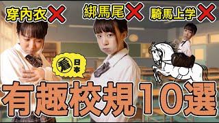 日本的有趣校規10選!竟然讓女同學上體育課不穿内衣!!【看日本2020#8】