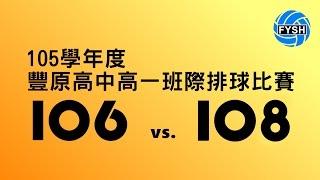 豐原高中105學年度班際排球比賽106 vs 108