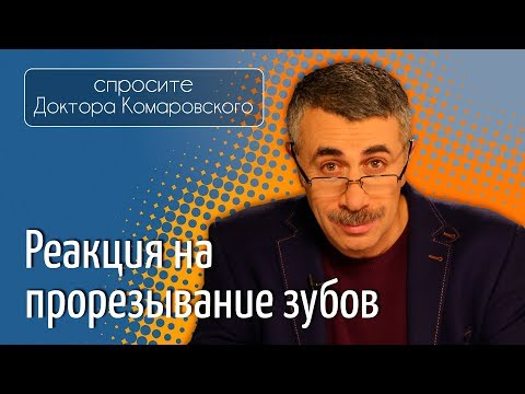 Реакция на прорезывание зубов - Доктор Комаровский