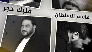 Qasim Alsultan - 8albak 7ajar (Official Lyric Video )   قاسم السلطان - قلبك حجر (2019) حصـريا تحميل MP3