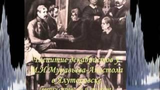 ДЕКАБРИСТЫ на Новодевичьем погосте